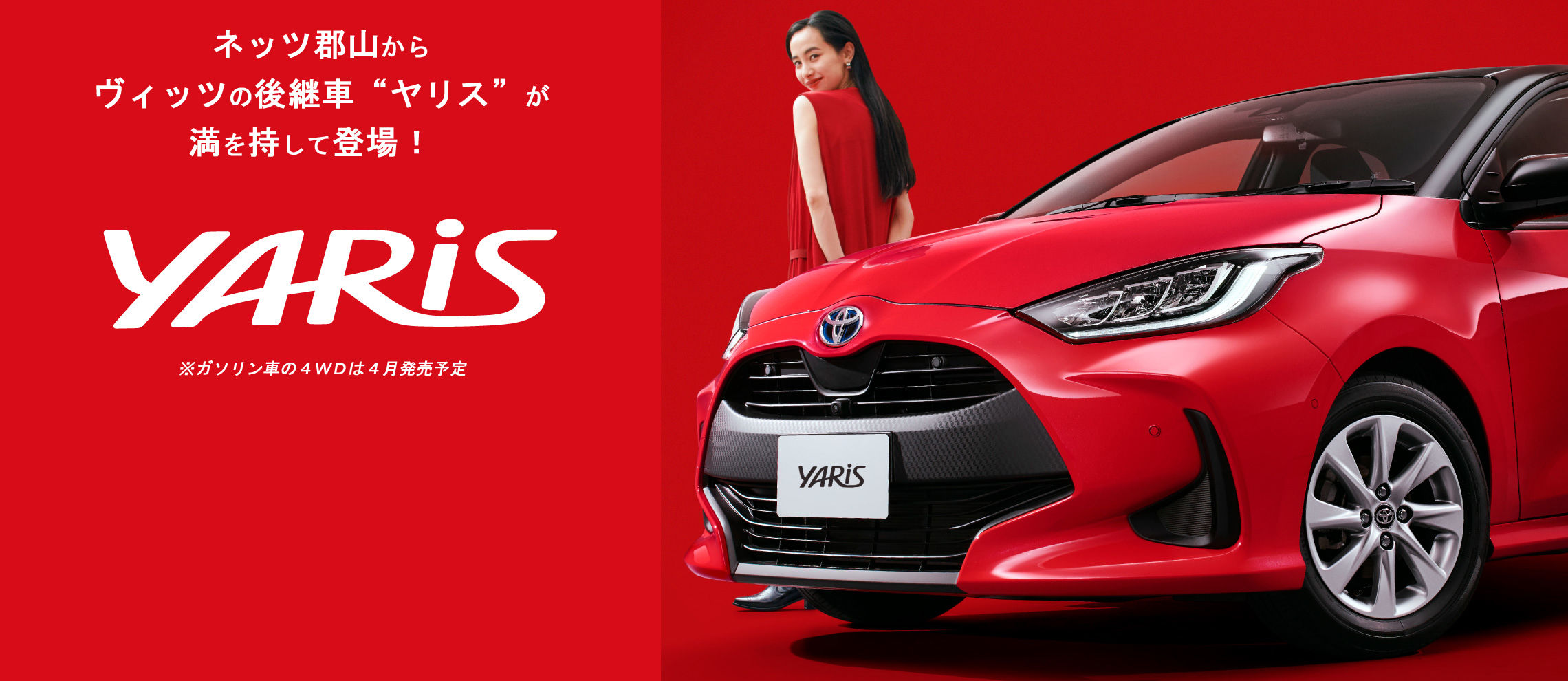 yaris_top_main-3_pc